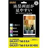 レイ・アウト SC-03G GALAXY Tab S 8.4 すべすべタッチ光沢指紋防止フィルム RT-GTABS8F/C1