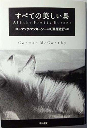 すべての美しい馬 (Hayakawa Novels)