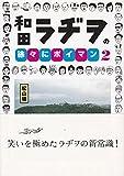和田ラヂヲの徐々にポイマン / 和田 ラヂヲ のシリーズ情報を見る