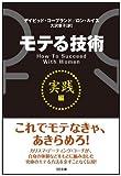 モテる技術 実践編 (SB文庫)