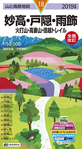 山と高原地図 妙高・戸隠・雨飾 火打山・高妻山・信越トレイル
