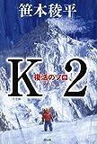 K2 復活のソロ 画像