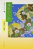 魂柱のうた―石川洋一歌集 (星座ライブラリー)