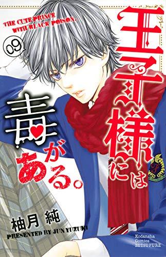 王子様には毒がある。(9) (講談社コミックス別冊フレンド)