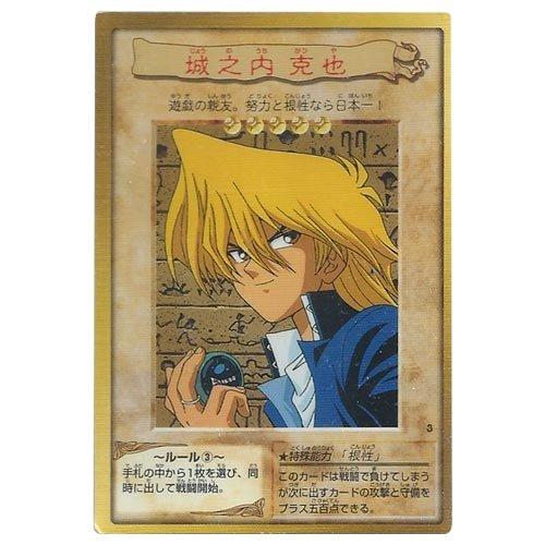 BANDAI カードダス 遊戯王 第1弾 城之内克也 3