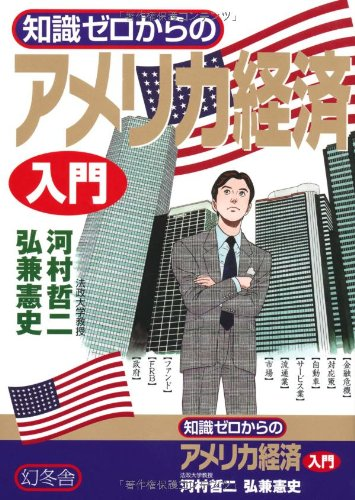 知識ゼロからのアメリカ経済入門の詳細を見る