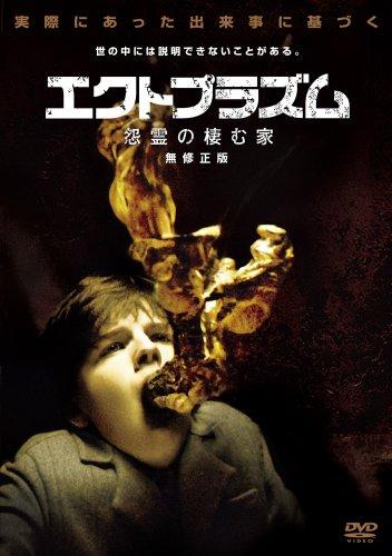 エクトプラズム 怨霊の棲む家 無修正版 [DVD]の詳細を見る