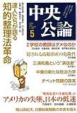 中央公論 2008年 05月号 [雑誌]