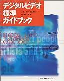 デジタルビデオ標準ガイドブック (effects BOOKS)