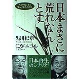 日本まさに荒れなんとす―人を幸福にする「森」と「都市」の思想