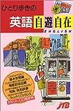ひとり歩きの英語自遊自在 ひとり歩きの会話集(1)