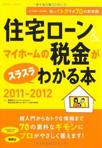 住宅ローン&マイホームの税金がスラスラわかる本 2011-2012 (エクスナレッジムック)の詳細を見る