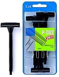 カミソリ P002 P002-3B