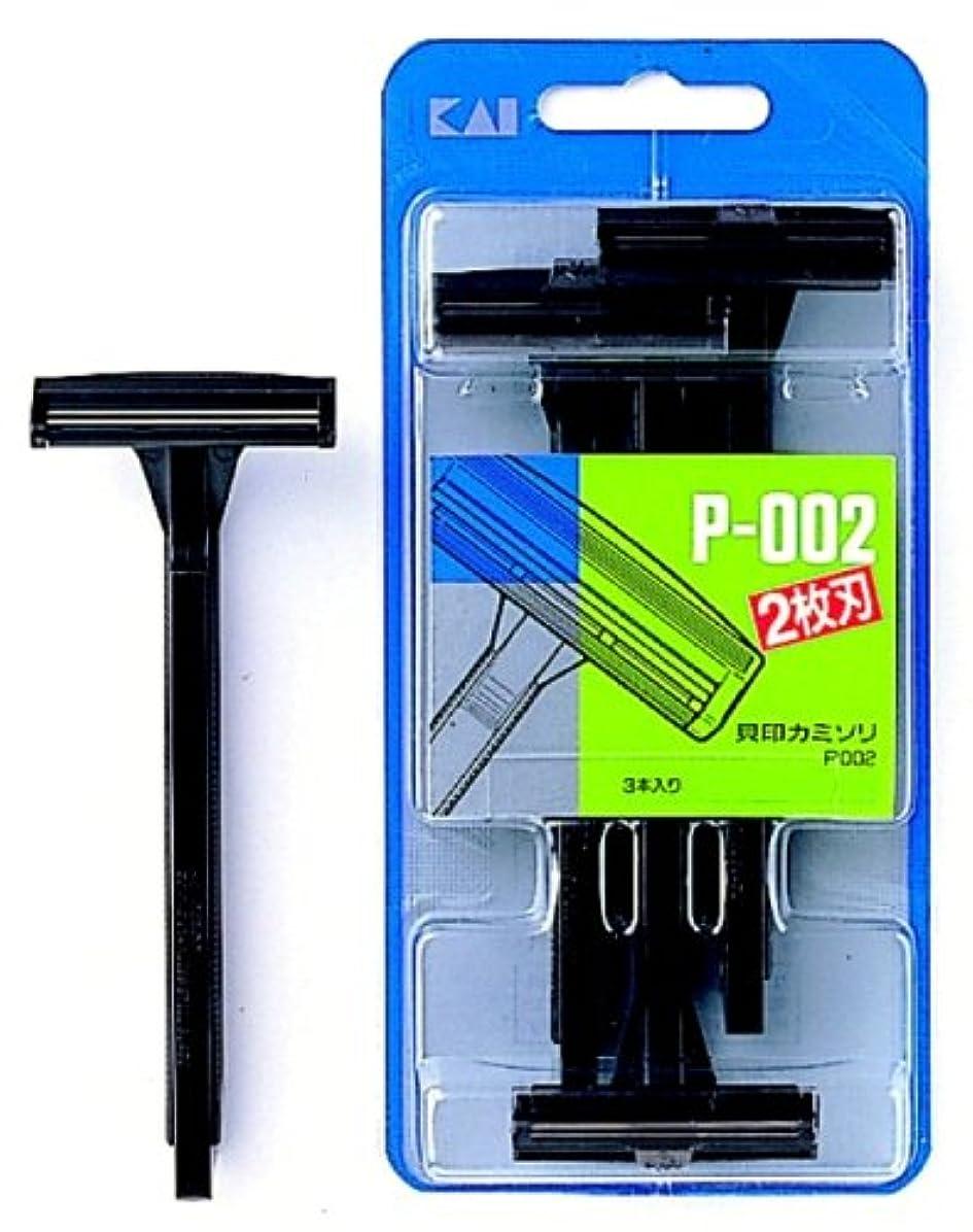 どこにも使用法到着カミソリ P002 P002-3B