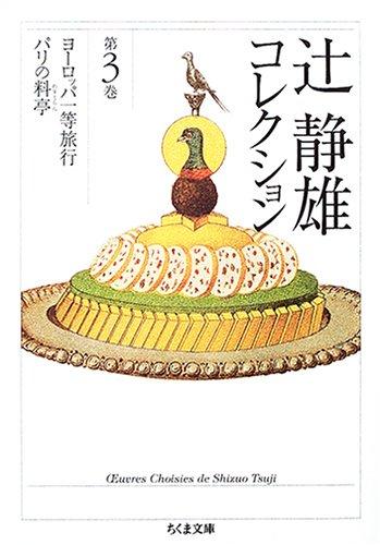辻静雄コレクション3 (全3巻) (ちくま文庫)