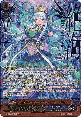 カードファイト!! ヴァンガードG/クランブースター第7弾/G-CB07/001 絶海のゼロスドラゴン メギド ZR