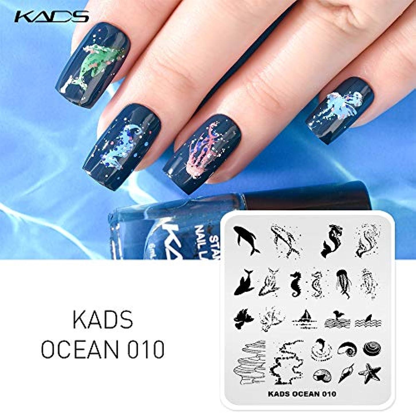カカドゥ洞察力規則性KADS ネイルスタンププレート クジラ/海星/クラゲ/タツノオトシゴ スタンピングプレート ネイルイメージプレート ネイルステンシル (OC010)