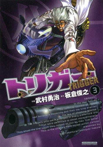 トリガー 3 (マンサンコミックス)の詳細を見る