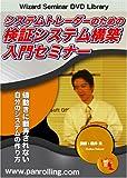 DVD システムトレーダーのための検証システム構築入門セミナー (<DVD>)