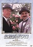 名探偵ポワロ DVD-SET 3[DVD]