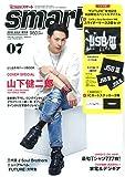 smart(スマート) 2018年 7 月号 増刊号