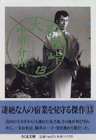 大菩薩峠〈13〉 (ちくま文庫)の詳細を見る
