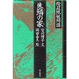 朱鱗(うろこ)の家―絵双紙妖綺譚