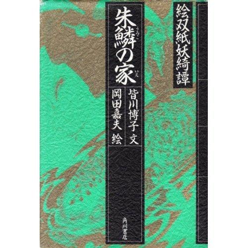 朱鱗(うろこ)の家―絵双紙妖綺譚の詳細を見る