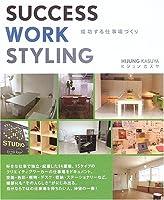 SUCCESS WORK STYLING―成功する仕事場づくり