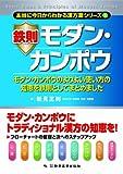 鉄則モダン・カンポウ (本当に今日からわかる漢方薬シリーズ1)
