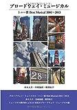 ブロードウェイ・ミュージカル - トニー賞Best Musical 2001~2013 (∞books (ムゲンブックス)- デザインエッグ社)