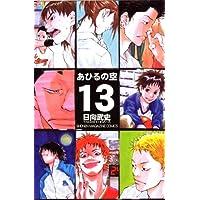 あひるの空(13) (講談社コミックス)