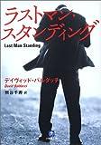 ラストマン・スタンディング (小学館文庫)