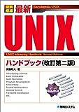図解標準最新UNIXハンドブック(改訂第二版)