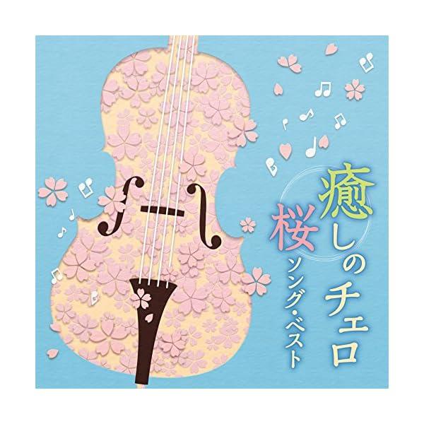 癒しのチェロ~桜ソング・ベストの商品画像