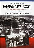 日米地位協定―基地被害者からの告発 (岩波ブックレット)
