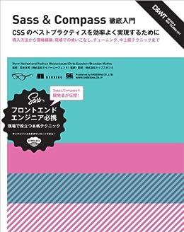 [Wynn Netherland, Nathan Weizenbaum, Chris Eppstein, Brandon Mathis]のSass&Compass 徹底入門 CSSのベストプラクティスを効率よく実現するために