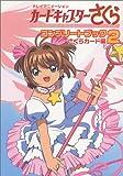 テレビアニメーションカードキャプターさくらコンプリートブック (2)