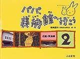 パパ、美術館へ行こう〈2〉近畿・東海編 (親子で文化を旅するシリーズ)
