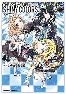 アイドルマスター シャイニーカラーズ(1) (角川コミックス・エース)
