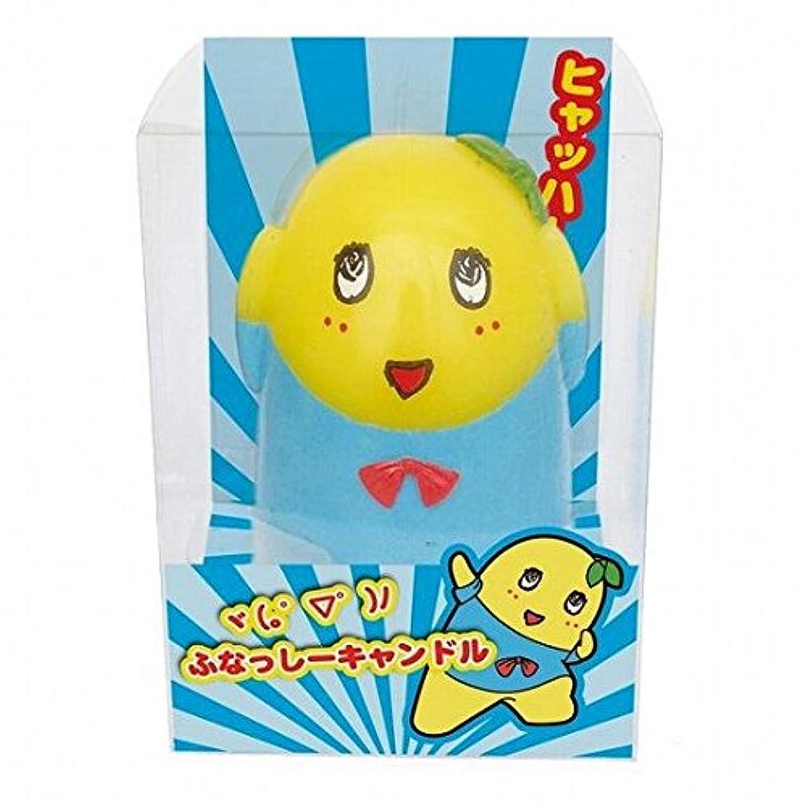 メドレー確かめる表面kameyama candle(カメヤマキャンドル) ふなっしーキャンドル(A4500000)