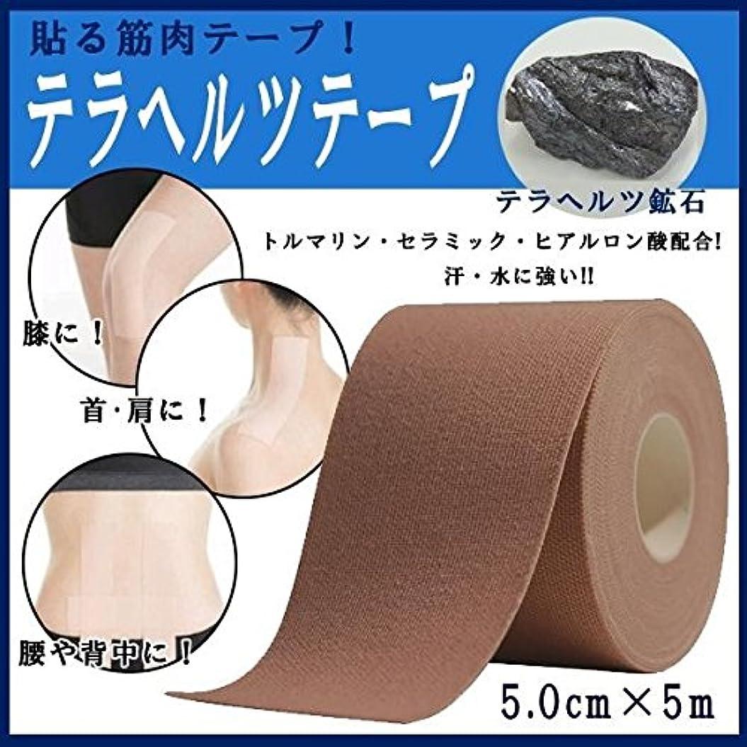 君主制神黒くする貼る筋肉テープ!テラヘルツテープ