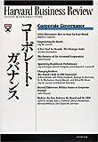 コーポレート・ガバナンス (ハーバード・ビジネス・レビュー・ブックス)