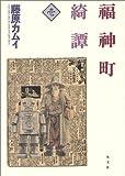 福神町奇譚 / 藤原 カムイ のシリーズ情報を見る