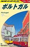 A23 地球の歩き方 ポルトガル 2013~2014 (ガイドブック) 画像