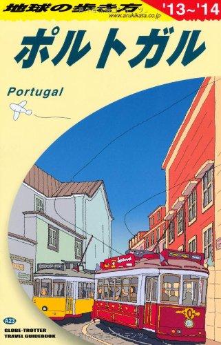 A23 地球の歩き方 ポルトガル 2013~2014 (ガイドブック)の詳細を見る