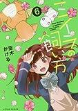 ミイラの飼い方(6) (アクションコミックス(comico books))