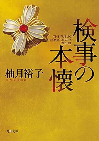 検事の本懐 (角川文庫)