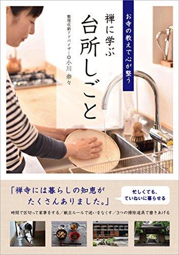 禅に学ぶ台所しごとの詳細を見る