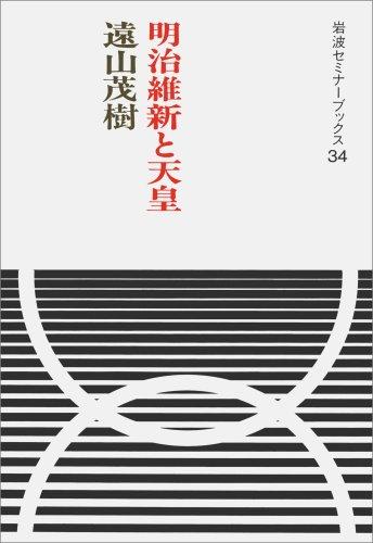 明治維新と天皇 (岩波セミナーブックス)